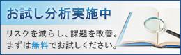 人事適性検査無料お試し実施中!
