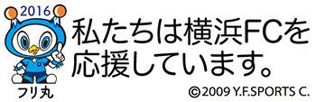 私たちは横浜FCを応援しています。
