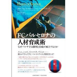 FCバルセロナの人材育成術